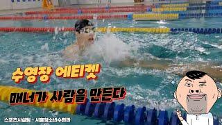 수영장에티켓_수린이의 수영생활