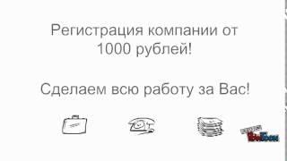 Регистрация ООО от 1000 рублей в Перми!(, 2014-11-25T07:40:24.000Z)