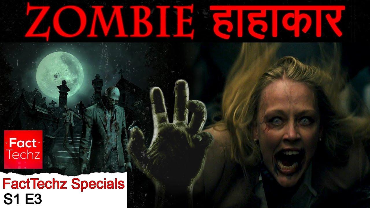 हाहाकार - Zombies: The Theory | FactTechz Specials - S1E3