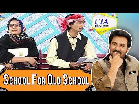 CIA With Afzal Khan (Rambo) - 13 January 2018 - ATV
