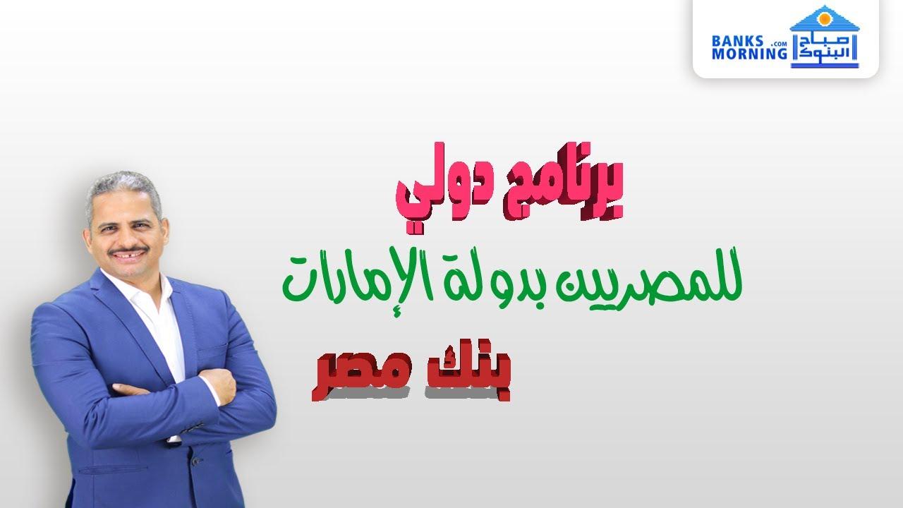برنامج دولي للمصريين بدولة الامارات العربية المتحدة من بنك مصر
