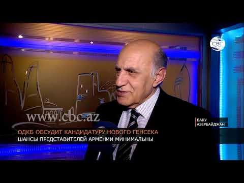 ОДКБ обсудит кандидатуру нового генсека организации