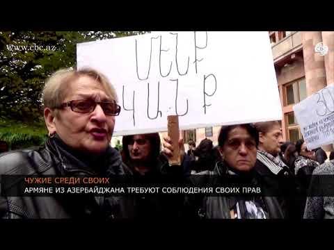 Армяне из Азербайджана провели акцию протеста в Ереване