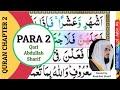 Quran Para 2 Full { quran para 02 full HD arabic text } Sayaqool -para 2. By Qari Abdullah Sharif