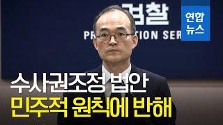 """""""검찰부터 바꾸겠다""""…문무일 검찰총장, 수사권조정 재반발  / 연합뉴스 (Yonhapnews)"""