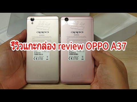 รีวิวแกะกล่อง Review OPPO A37 ตัวใหม่ล่าสุด
