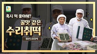 IPTC Ad 정선수리취 유튜브광고