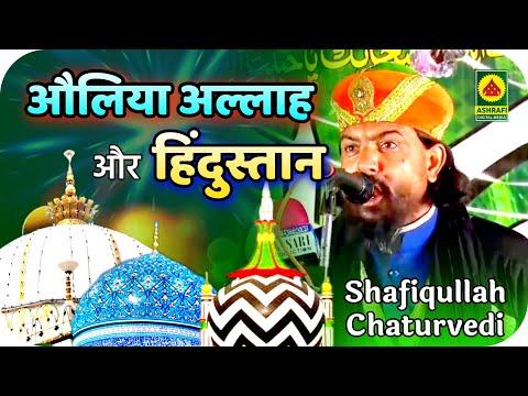Maulana Shafiqullah Chaturvedi latest | Best Islamic Bayan In Urdu | 10-01-2014 | Bhiwandi