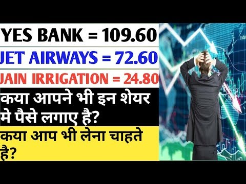 (YES BANK) (JET AIRWAYS) (JAIN IRRIGATION) || 100% REVIEW || STOCK MARKET TIPS || SHEAR MARKET TIPS