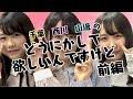 千葉西川山邊のどうにかして欲しいんですけど前編 / AKB48[公式]