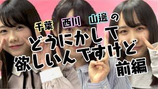 AKB48ドラフト2期生の3人が何に向いているのかを徹底検証! 彼女たちの...