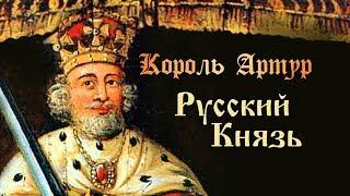 Знаменитый Король Артур – это русский Князь