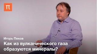 Минералогия вулканических фумарол Игорь Пеков