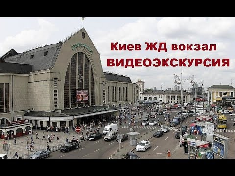 Центральный ЖД вокзал Киева (полное обзорное видео)