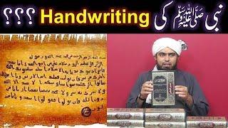 NABI ﷺ ki Handwriting ka PROOF Saheh BUKHARI (4251) say ??? (Engineer Muhammad Ali Mirza)