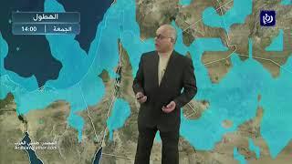 النشرة الجوية الأردنية من رؤيا 9-1-2020 | Jordan Weather