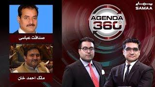 Naye Pakistan Mein Masail Purane | Agenda 360 | SAMAA TV | 16 Mar 2019