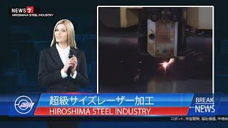 株式会社サンレコ・SANRECO プロモーション映像 / 機械・設備・工場