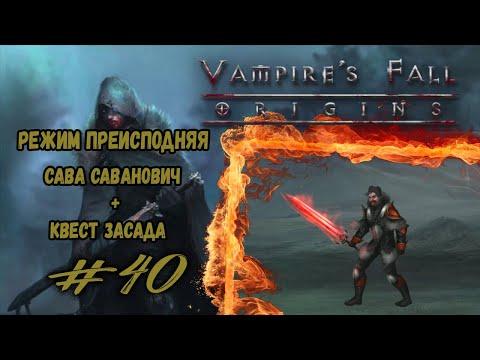 "Переходим на режим ""Преисподняя"". Сава + Засада   Vampire's Fall: Origins   Прохождение #40"