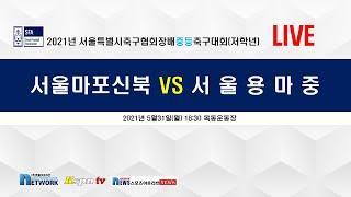 [2021서울특별시축구협회장배] 서울마포신북 대 서울용…