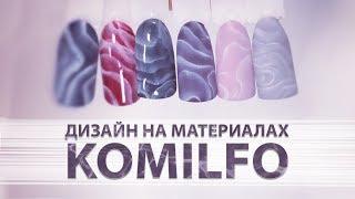 Дизайн на материалах KOMILFO