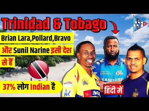 हिंदू आबादी वाले Trinidad & Tobago के बारे में जानकारी |Interesting Facts-Trinidad & Tobago in Hindi