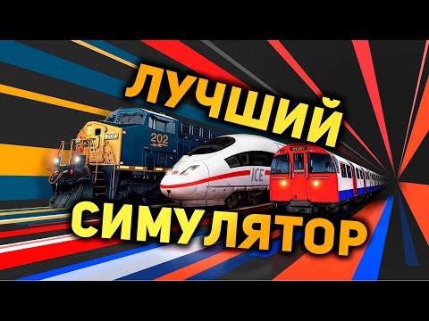 Train Sim World 2 Обзор | РАЗДАЧА Симулятора поезда в Epic Games Store |
