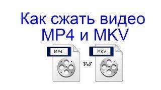 Как сжать видео MP4 и MKV?(Подробнее http://webtrafff.ru/kak-szhat-video-mp4-i-mkv.html Видеоролики стали основным контентом в современном интернете, так..., 2015-08-19T13:22:01.000Z)