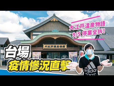 【日本疫情慘況】台場地標即將消失😭 大江戶溫泉物語、彩虹摩天輪以後看不到了