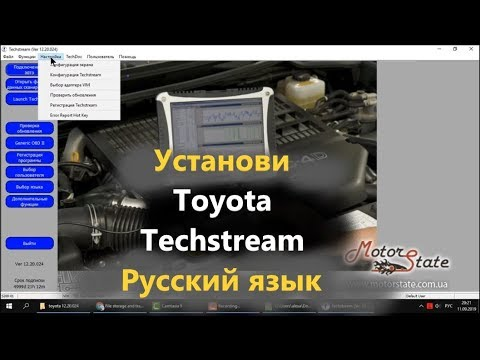 Toyota Techstream на русском языке. Как установить и русифицировать