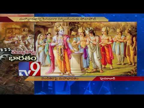 1000 crore Mahabharat ! - TV9