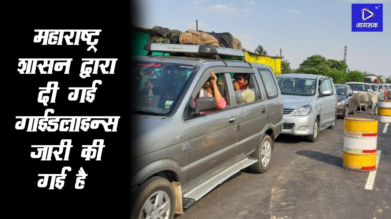 अलर्ट : राजस्थान से मुंबई - महाराष्ट्र आने वालों हर प्रवासी के लिए RT-PCR जांच अनिवार्य
