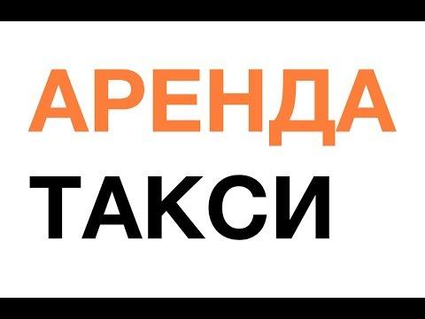 Аренда авто под такси - доход 500 р/ час