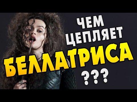 Почему Беллатриса так Популярна у Фанатов?