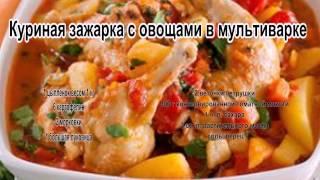 Курица с овощами рецепты фото.Куриная зажарка с овощами в мультиварке