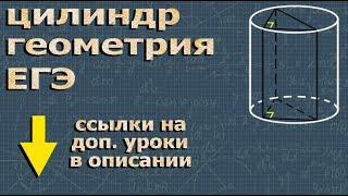 ЦИЛИНДР 11 класс ЕГЭ геометрия ПОДГОТОВКА и разбор заданий