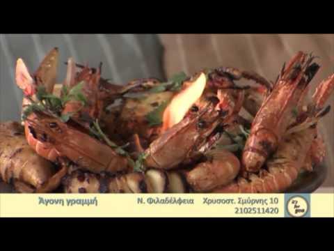 Άγονη Γράμμη | Μεζεδοπωλειο N.Φιλαδέλφεια,ψητά,μαγειρευτά,παραδοσιακή κουζίνα,εστιατόριο,καλές τιμές