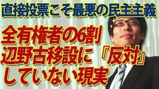 沖縄県民投票結果、全有権者の6割が辺野古移設に「反対」しなかったということの重さ。|竹田恒泰チャンネル2