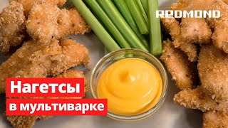 Как приготовить куриные наггетсы дома Рецепт во фритюре в мультиварке REDMOND RMC M38