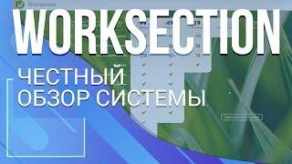 Worksection. Честный обзор системы. Основные преимущества