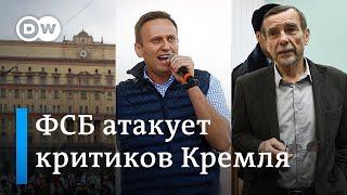 ФСБ нейтрализует критиков Кремля Лев Пономарев о новой атаке на Andquotиноагентовandquot. Dw Новости 18.10.19