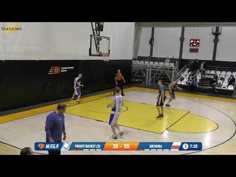 Хайлайты. Profit Basket (2) - БИЗОНЫ