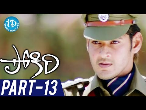 Pokiri Telugu Movie Part 13/14 - Mahesh Babu, Ileana