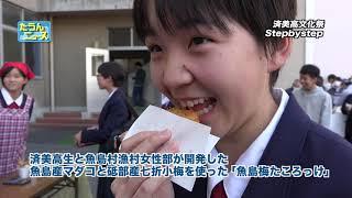 【4K】たうんニュース2018年11月「済美高校文化祭」