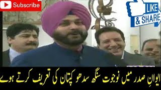 Navjot singh sidhu || Media talk about Prime Minister || in ewan e sadar