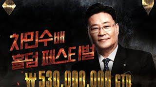 차민수배 홀덤페스티벌 예선15조 10/28 서울스튜디오