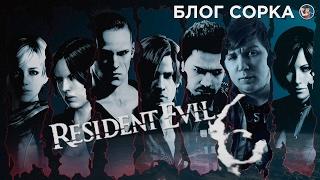 видео Обзор игры Resident Evil 6