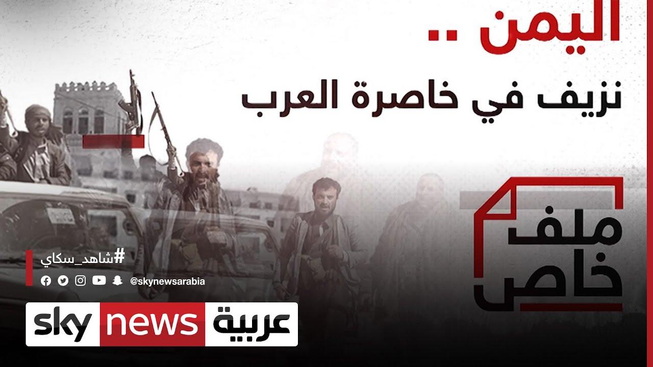 اليمن نزيف في خاصرة العرب