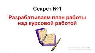 Урок 02. Секрет №1 написания курсовой работы.