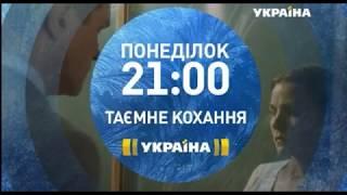 Премьера сериала Таємне кохання, с понедельника 14 января в 21:00 на канале Украина